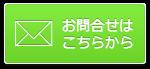 お問い合わせ 株式会社ジェイキューブ(旧社名 株式会社CRJ)