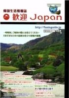 歓迎Japan 株式会社ジェイキューブ(旧社名 株式会社CRJ)