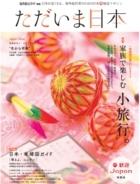 「ただいま日本」の発行 株式会社ジェイキューブ(旧社名 株式会社CRJ)
